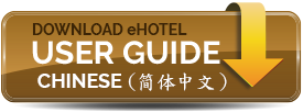 ehotel-user-guide-ch